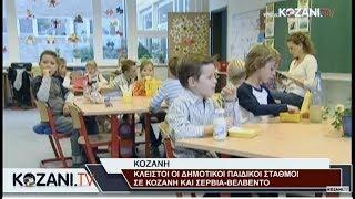 Κλειστοί οι παιδικοί σταθμοί Δήμων της ΠΕ Κοζάνης