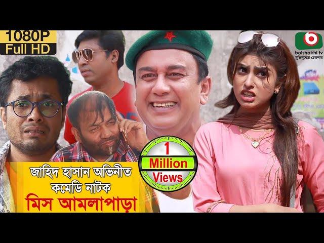 ????? ???? ???? ???? ???? - Miss Amla Para | Zahid Hasan, Shokh, Kochi Khondokar | Comedy Natok