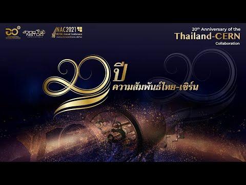 20 ปี ความสัมพันธ์ไทย-เซิร์น
