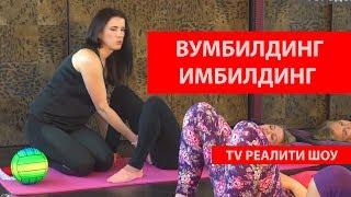 ВУМБИЛДИНГ- ИМБИЛДИНГ TV РЕАЛИТИ ШОУ ГОРОДСКОЙ