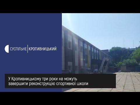 Суспільне Кропивницький: У Кропивницькому три роки не можуть завершити реконструкцію спортивної школи олімпійського резерву