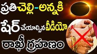 ప్రతి అన్నకి చెల్లి తప్పక షేర్ చేయాల్సిన వీడియో || Rakhi Festival Came On Chandragrahanam thumbnail