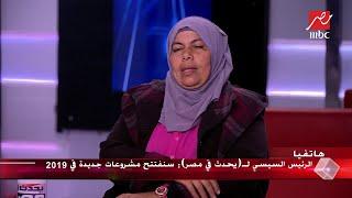 الرئيس السيسي لـ يحدث فى مصر : لدي ملاحظات على تناول الإعلام لما حدث فى بعض الدول الأوروبية