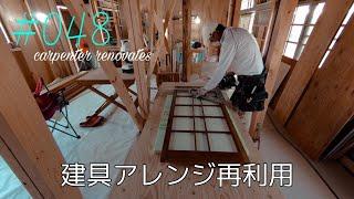 「DIY」プロの大工が空き家改造#048古い建具を再利用してみる。carpenter renovates an empty house