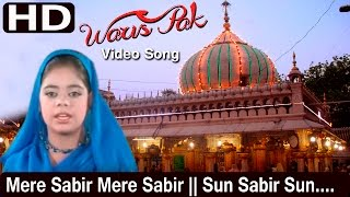 Mere Sabir Mere Sabir | Sabir Pak New Video Song | HD | Sun Sabir Sun | Anuja