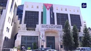 المركزي الأردني يؤكد أن تعرض البنوك في المملكة لمخاطر السوق اللبنانية محدود جداً (6/1/2020)