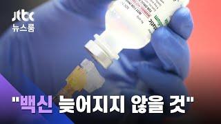 """""""내년 2월부터 백신 접종""""…우선 대상자 100만명 추려 / JTBC 뉴스룸"""