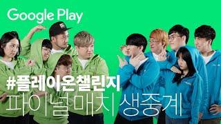 Baixar 플레이온챌린지▶️ 파이널 매치 @G-STAR 라이브스트리밍🛰💎🎥 I Play on Challenge I Google Play