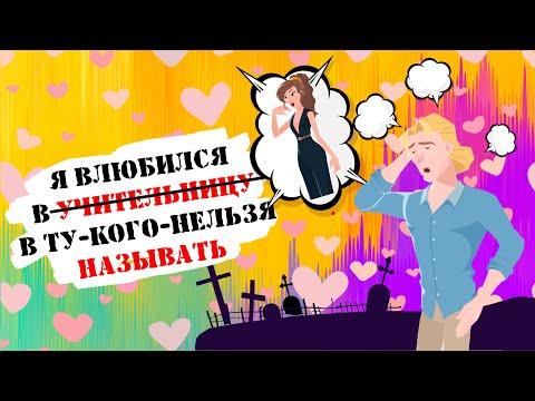 Анимированная история: Я влюбился в Ту-Кого-Нельзя-Называть (анимация)