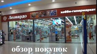 NEW! Хобби-гипермаркет Леонардо - обзор покупок :)