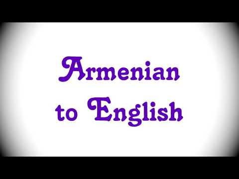Introduction To English   Armenian To English