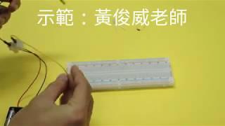 Publication Date: 2018-08-26 | Video Title: 一二年級電子元件課之單色LED+100歐姆電阻