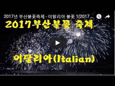 2017년 부산불꽃축제 - 이탈리아 불꽃 1(2017 Pusan Fireworks Festival -Italian Fireworks)