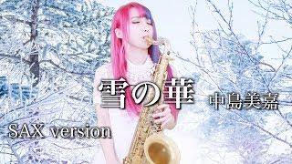 中島美嘉さんの「雪の華」をサックスで吹いてみたよ! Music Video by Y...