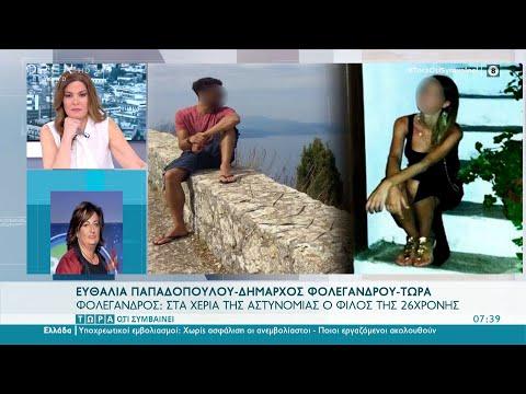 Η δήμαρχος Φολεγάνδρου και η αυτόπτης μάρτυρας στο «Τώρα ό,τι συμβαίνει»    OPEN TV