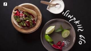 בבושקה הפקות מציגה - חמש עובדות על שעועית של סוגת