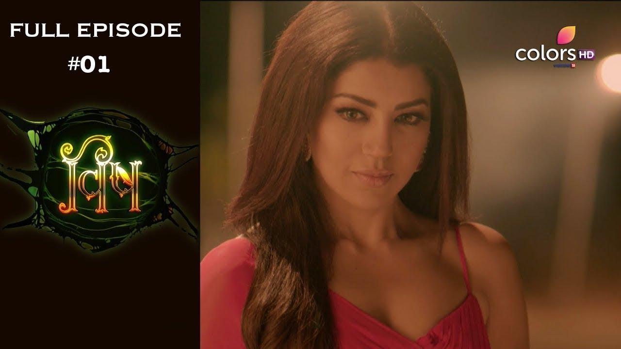 Download Vish - Full Episode 1 - With English Subtitles