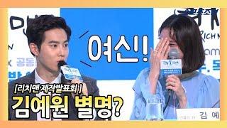 김예원, 김준면(EXO 수호)이 인정한 여신? (리치맨 제작발표회)