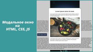 модальное окно с размытым задним фоном на HTML, CSS, JS