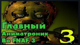 - Главный Аниматроник Во FNAF 3 Five Nights At Freddy s 3 5 Ночей с Фредди 3