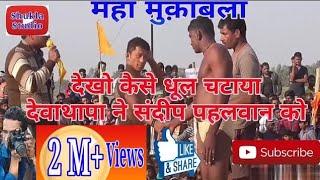 Deva Thapa v/s Sandeep Singh | Latest Kushti | Dangal
