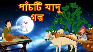 পাঁচটি যাদু গল্প | Five Magical Stories | Bangla Magical Cartoon for Kids | MahaCartoon Tv Bangla
