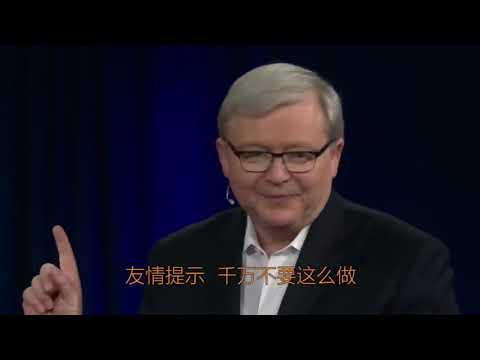 澳总理TED演讲:人家中国崛起是既成事实了劝某些人认清现实