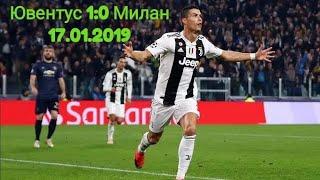 """Juventus 1:0 Milan 17.01.2019  Ronaldo  61"""""""