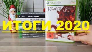 Итоги 2020 Года   Пройденные игры   Самые запомнившиеся фильмы из просмотренного   Игры Кино и др.
