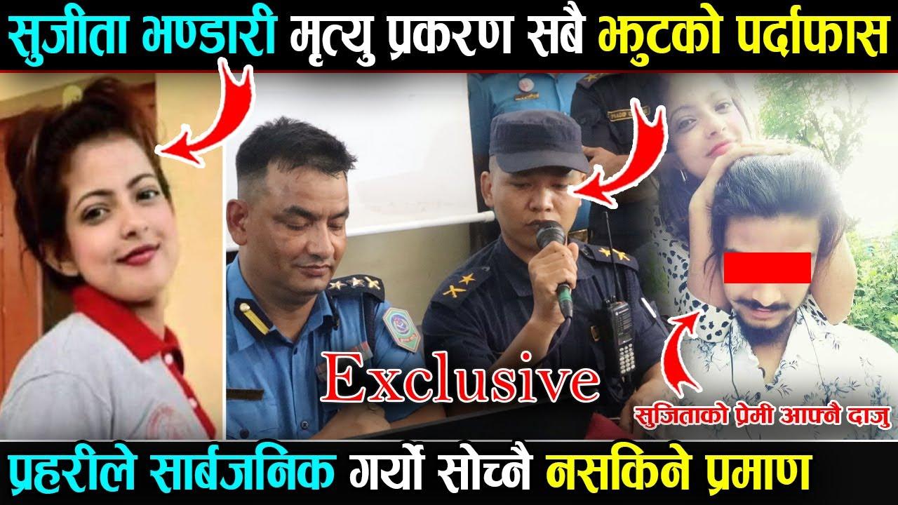 Sujita Bhandari New Video   अन्तत: भयो सबै झु-टको पर्दा-फास   प्रहरीले सार्बजनिक गर्यो   Sujita Case