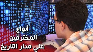 اشهر انواع الهاكرز(Hackers) علي مر التاريخ - 3#Ramadan Quotes