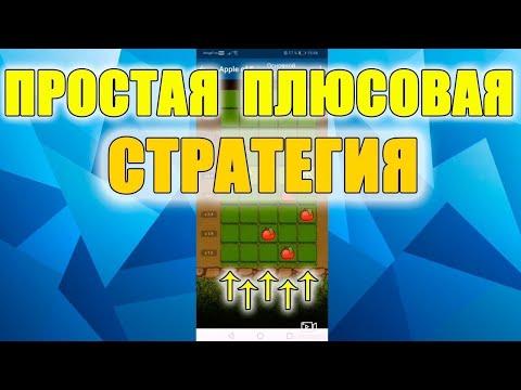 1XBET Поднял 50 000 рублей по Новой тактике стратегия 1ХБЕТ 2020