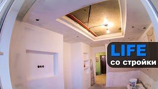 Черновой ремонт квартиры | LIFE с объекта