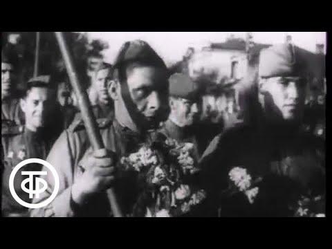 Курская битва (Битва на Курской дуге). Хроника Великой Отечественной войны (1974)