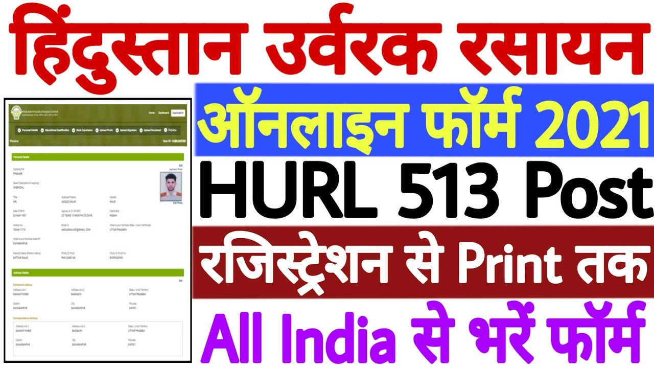 HURL Junior Engineer Assistant Online Form 2021 Kaise Bhare   How to Fill HURL JEA Online Form 2021