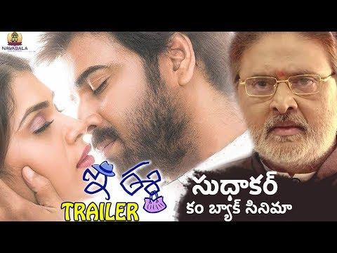 E Ee Trailer | Neiraj Sham | Naira Shah |...