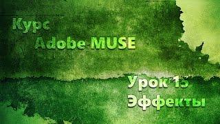 Курс Adobe Muse урок 15 Эффекты