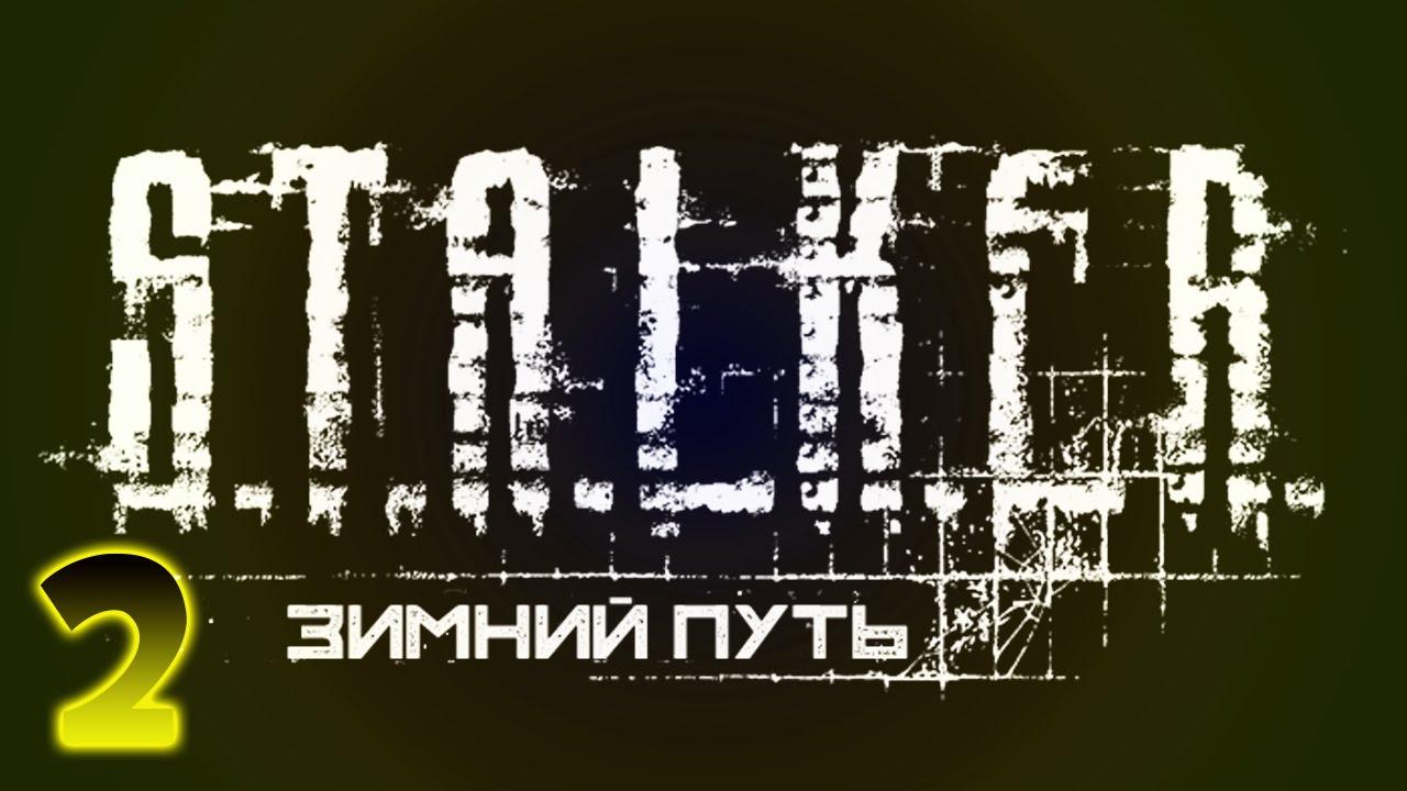 Stalker 2016 путь химеры в поисках отродья скачать через торрент - d