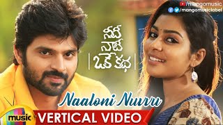 Naaloni Nuvvu Vertical Video Song | Needi Naadi Oke Katha Movie Songs | Sree Vishnu | Mango Music