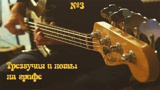 видео Школа игры на бас гитаре - уроки, ноты на грифе, как настроить