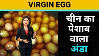 चीनका पेशाब वाला अंडा | VIRGIN EGG