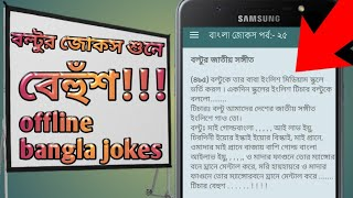 Bangla jokes apps for android || offline || Tech Foundation 🔥🔥🔥