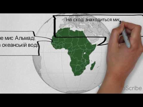 Географічне положення Африки