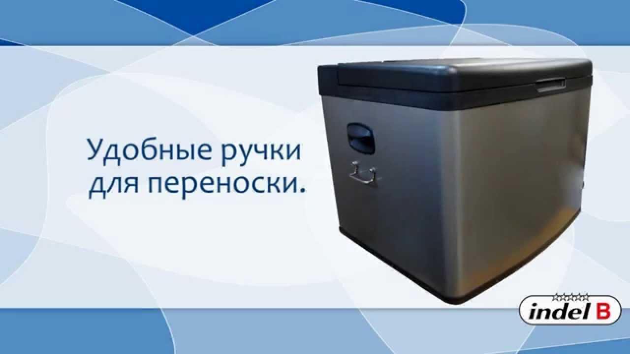 Автомобильный холодильник-морозильник Indel B TB65A - YouTube