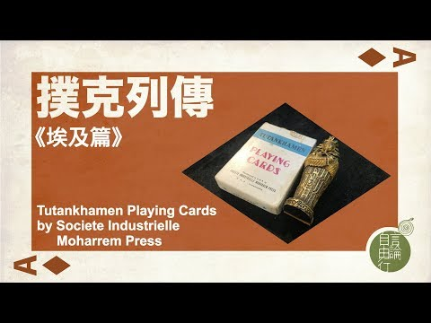 撲克列傳(331):Tutankhamen Playing Cards by Societe Industrielle Moharrem Press