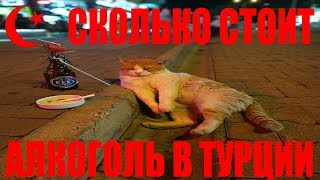 ТУРЦИЯ 2019 ЦЕНЫ НА АЛКОГОЛЬ ГДЕ КУПИТЬ