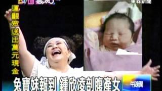 鍾欣凌剖腹生女‧兔寶妹報到∥東森新聞 20111203