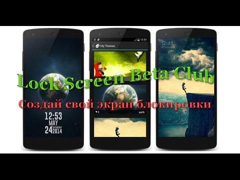 Как создать экран блокировки на Андроид смартфоне