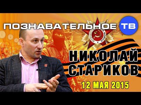 Николай Стариков 12 мая 2015 (Познавательное ТВ, Николай Стариков)