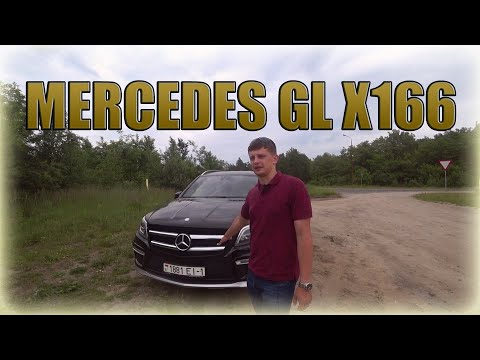 Mercedes-Benz GL X166/ Мерседес GL 350